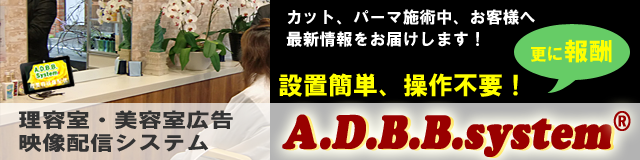 インテリィタブ 理美容広告配信システム A.D.B.B.system