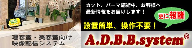 インテリタブ A.D.B.B.system intellytab 理美容映像配信システム