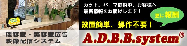 インテリィタブ 理美容映像配信ADBBシステム
